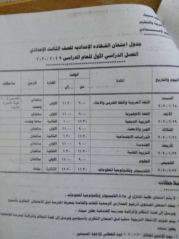 جدول امتحانات الصف الثالث الاعدادي نصف العام محافظة جنوب سيناء 2020