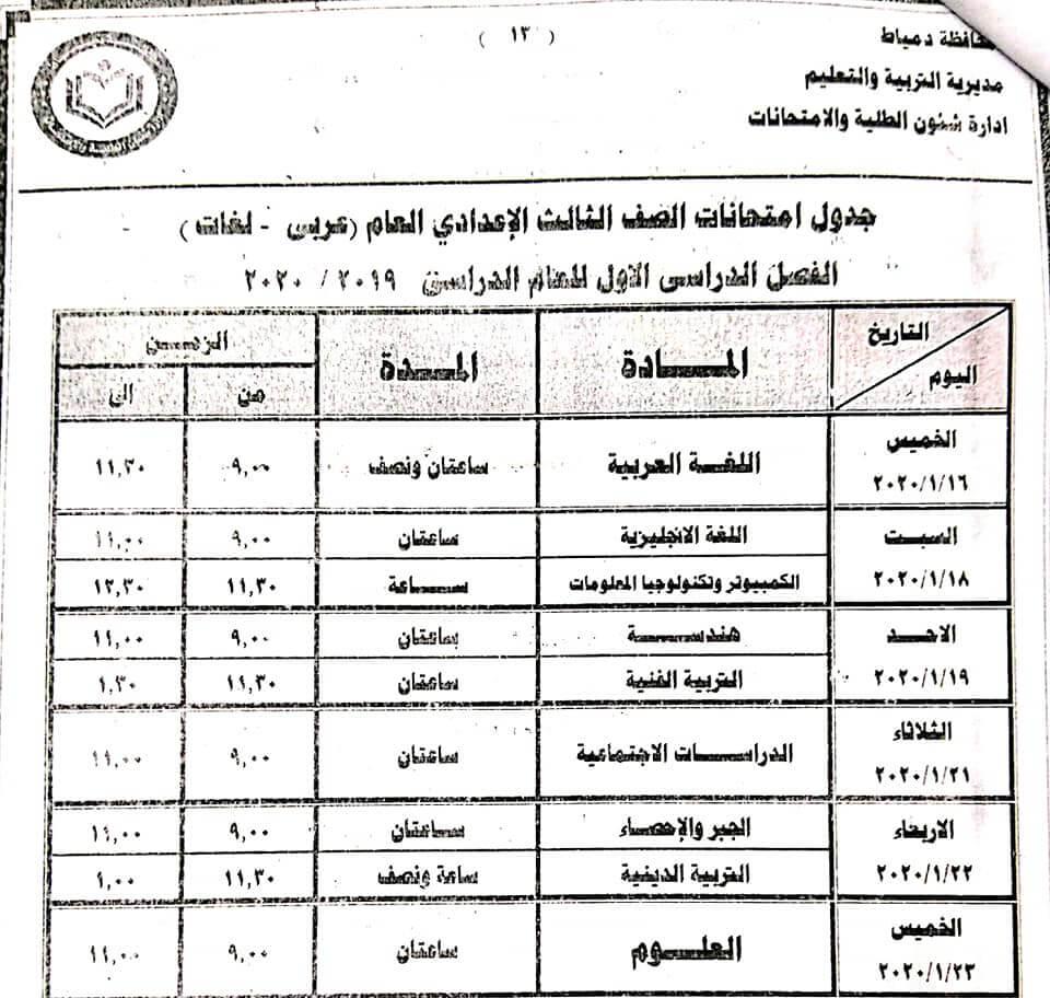 جدول امتحانات الصف الثالث الاعدادي نصف العام محافظة دمياط 2020