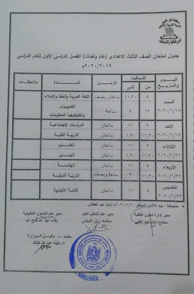 جدول امتحانات الصف الثالث الاعدادي نصف العام محافظة كفر الشيخ 2020