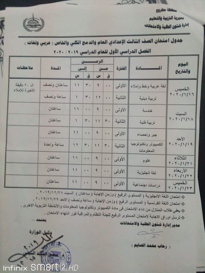 جدول امتحانات الصف الثالث الاعدادي نصف العام محافظة مطروح 2020