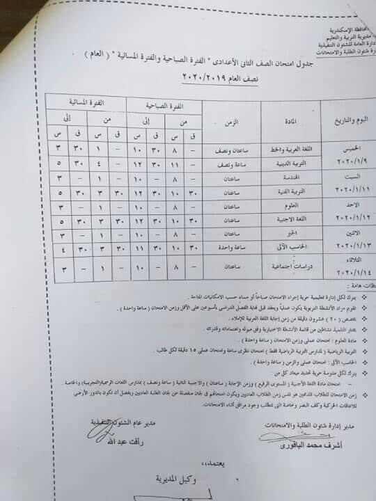 جدول امتحانات الصف الثاني الاعدادي نصف العام محافظة الاسكندرية 2020