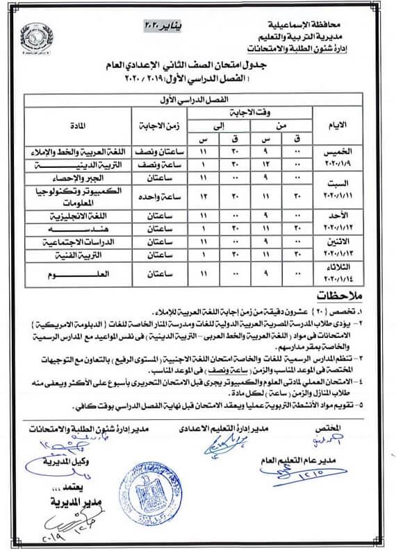 جدول امتحانات الصف الثاني الاعدادي نصف العام محافظة الاسماعيلية 2020