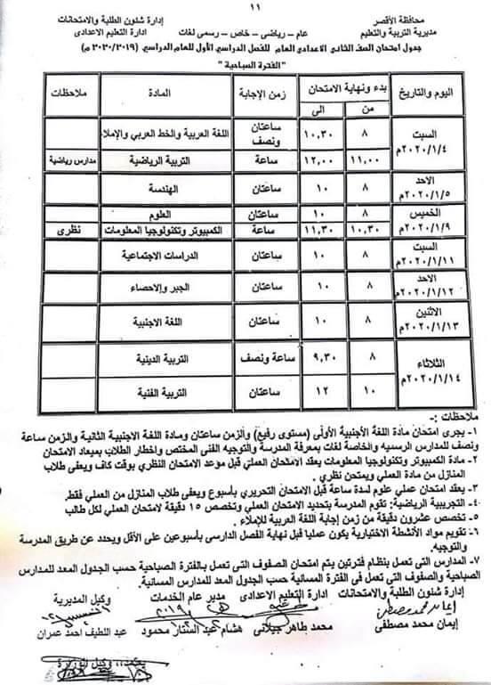 جدول امتحانات الصف الثاني الاعدادي نصف العام محافظة الاقصر 2020