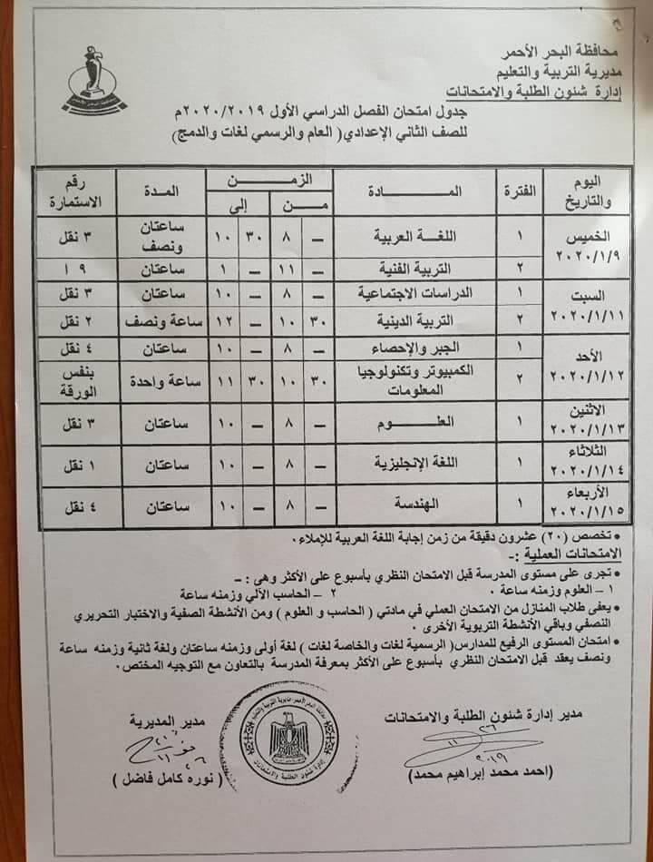 جدول امتحانات الصف الثاني الاعدادي نصف العام محافظة البحر الاحمر 2020