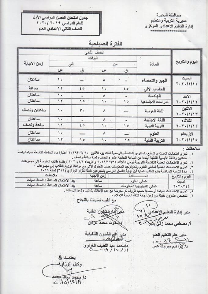 جدول امتحانات الصف الثاني الاعدادي نصف العام محافظة البحيرة 2020