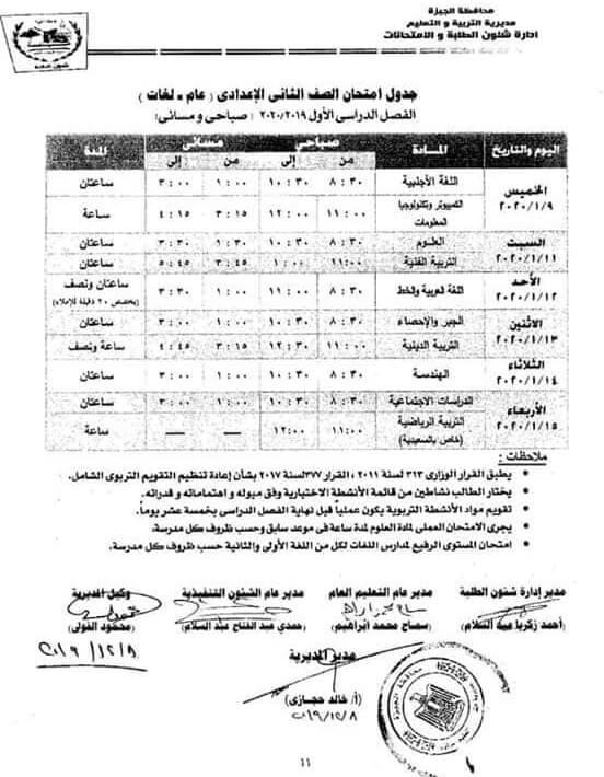 جدول امتحانات الصف الثاني الاعدادي نصف العام محافظة الجيزة 2020