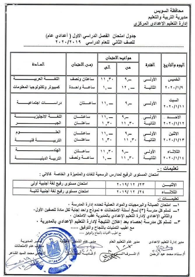 جدول امتحانات الصف الثاني الاعدادي نصف العام محافظة السويس 2020
