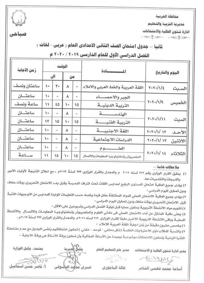 جدول امتحانات الصف الثاني الاعدادي نصف العام محافظة الغربية 2020 1