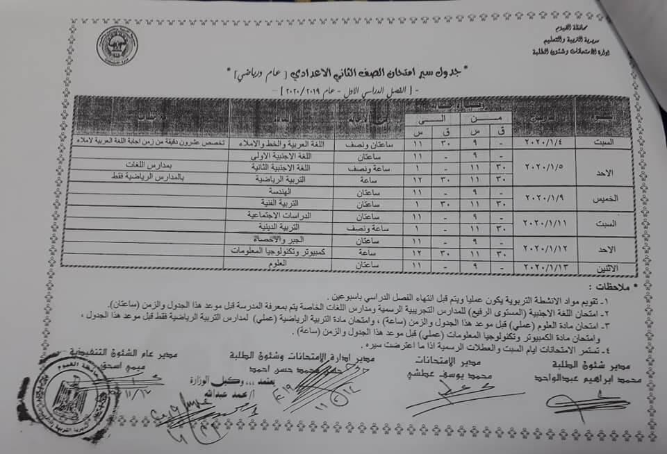 جدول امتحانات الصف الثاني الاعدادي نصف العام محافظة الفيوم 2020
