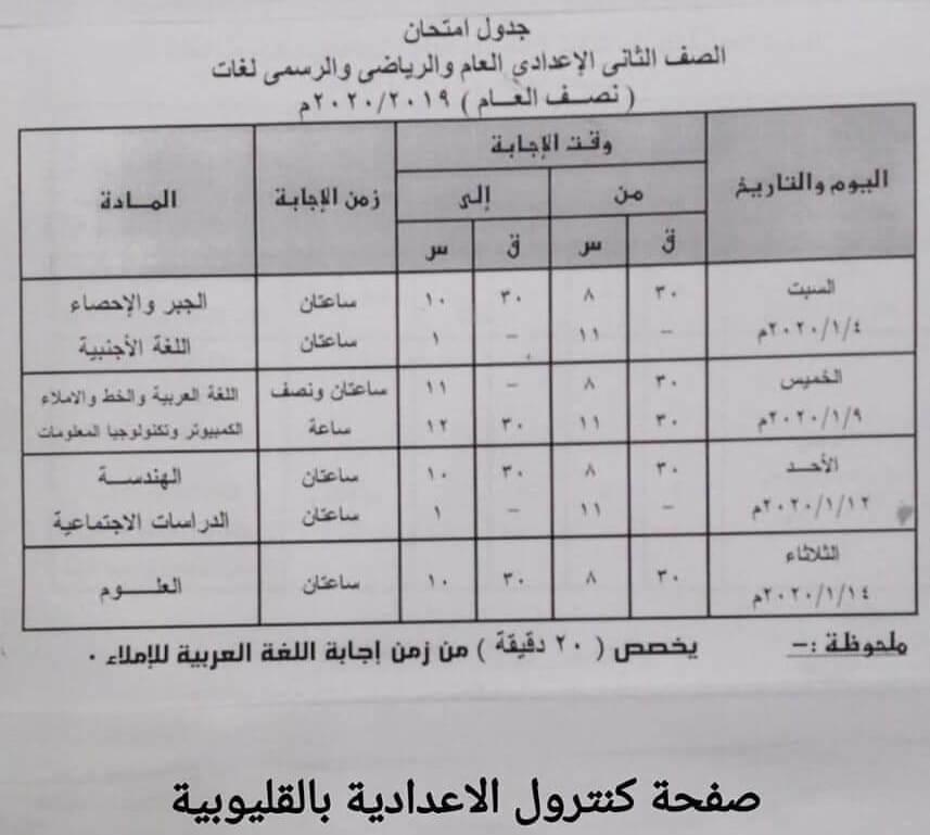 جدول امتحانات الصف الثاني الاعدادي نصف العام محافظة القليوبية 2020