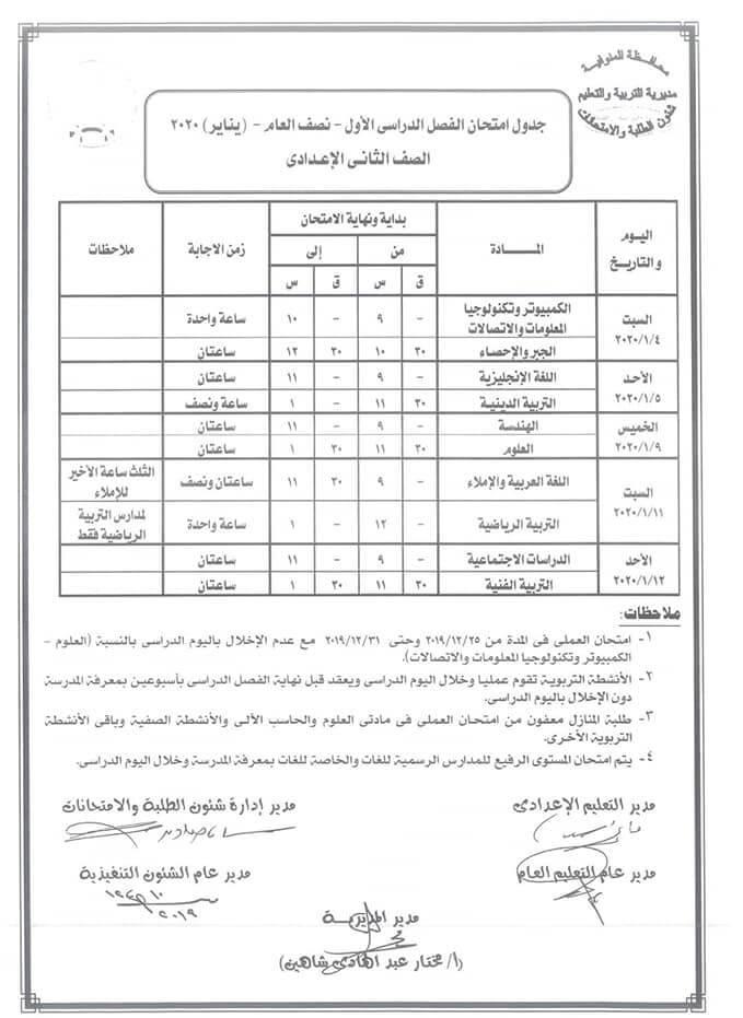 جدول امتحانات الصف الثاني الاعدادي نصف العام محافظة المنوفية 2020