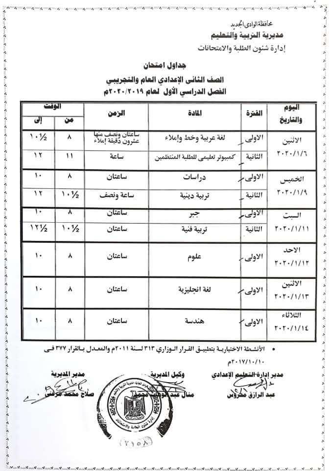 جدول امتحانات الصف الثاني الاعدادي نصف العام محافظة الوادي الجديد 2020