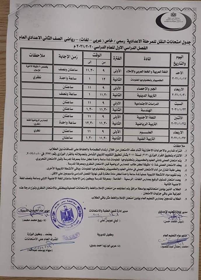 جدول امتحانات الصف الثاني الاعدادي نصف العام محافظة بني سويف 2021