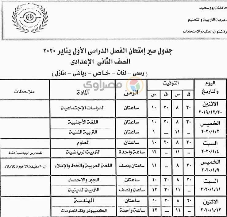 جدول امتحانات الصف الثاني الاعدادي نصف العام محافظة بورسعيد 2020