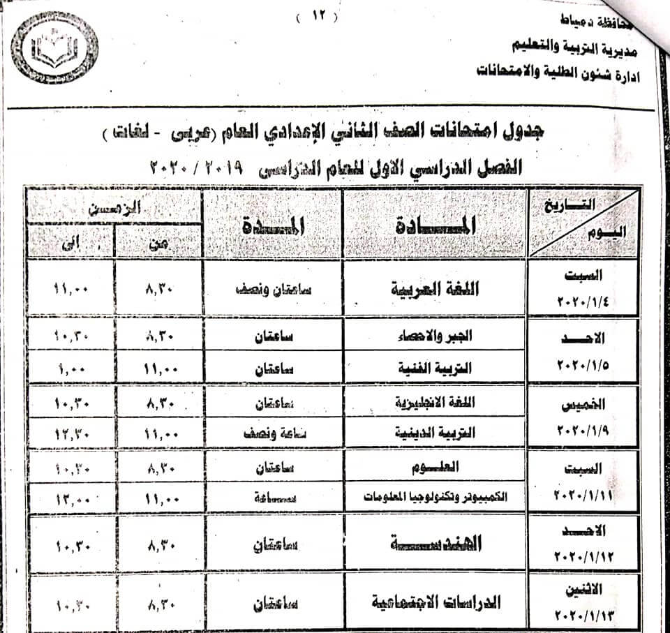جدول امتحانات الصف الثاني الاعدادي نصف العام محافظة دمياط 2020