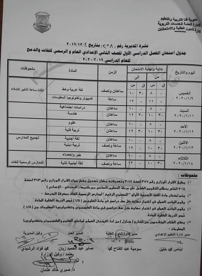 جدول امتحانات الصف الثاني الاعدادي نصف العام محافظة قنا 2020