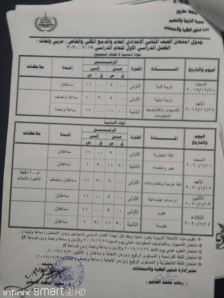 جدول امتحانات الصف الثاني الاعدادي نصف العام محافظة مطروح 2020