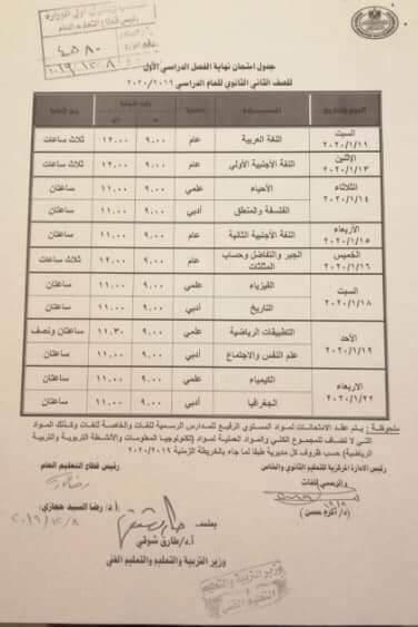 جدول امتحانات الصف الثاني الثانوي نصف العام محافظة الجيزة 2020