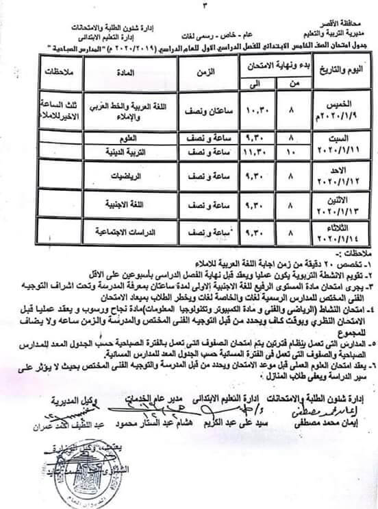 جدول امتحانات الصف الخامس الابتدائي نصف العام محافظة الاقصر 2020
