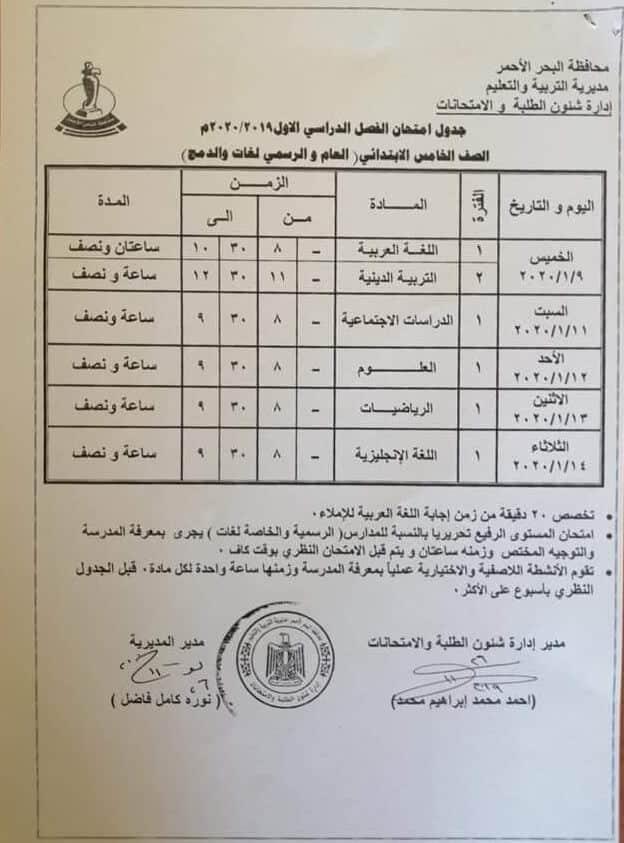 جدول امتحانات الصف الخامس الابتدائي نصف العام محافظة البحر الاحمر 2020