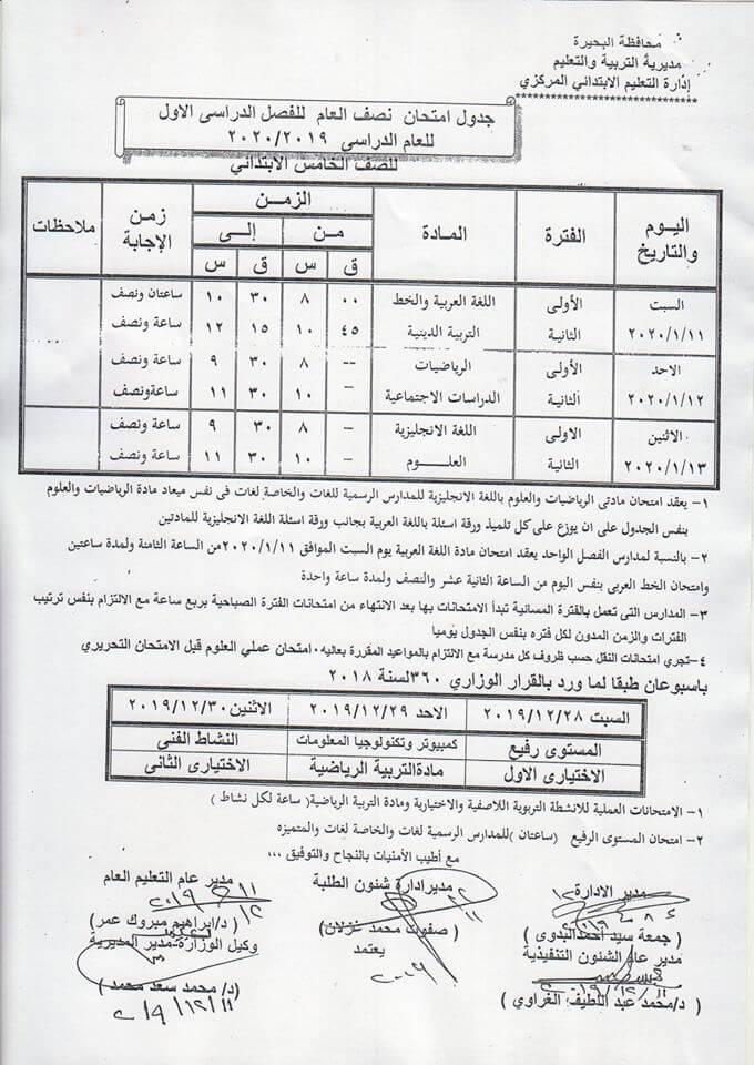 جدول امتحانات الصف الخامس الابتدائي نصف العام محافظة البحيرة 2020