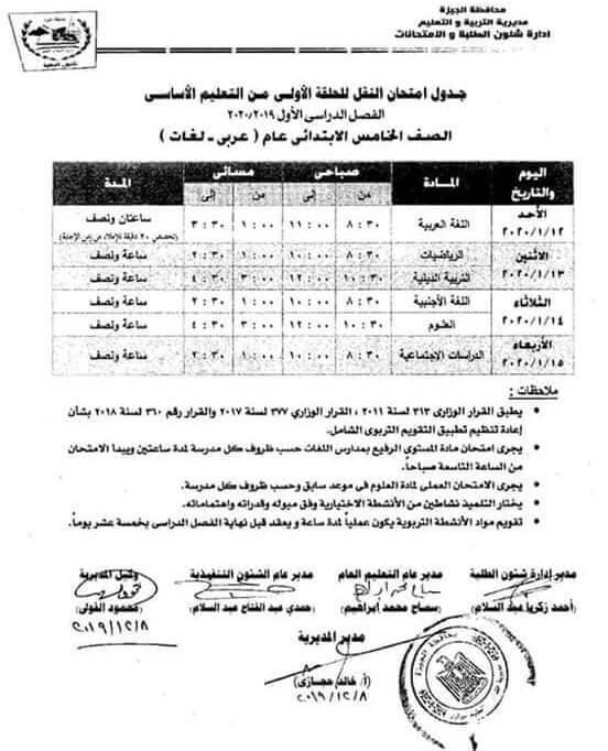 جدول امتحانات الصف الخامس الابتدائي نصف العام محافظة الجيزة 2020