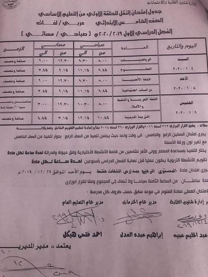 جدول امتحانات الصف الخامس الابتدائي نصف العام محافظة الدقهلية 2020