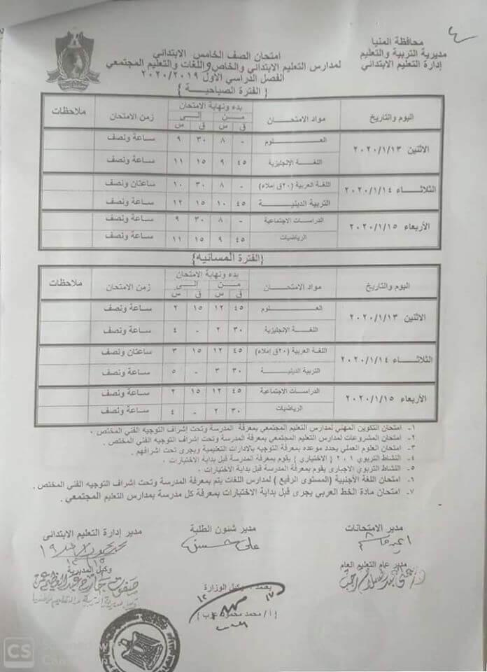 جدول امتحانات الصف الخامس الابتدائي نصف العام محافظة المنيا 2020