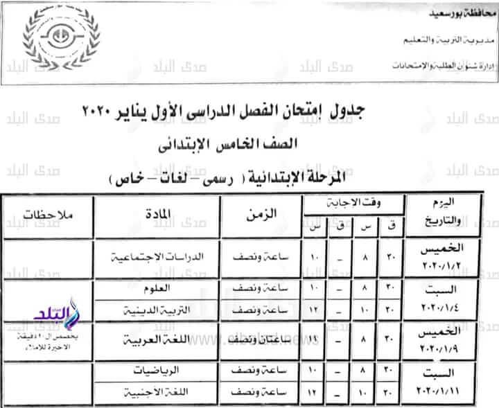 جدول امتحانات الصف الخامس الابتدائي نصف العام محافظة بورسعيد 2020