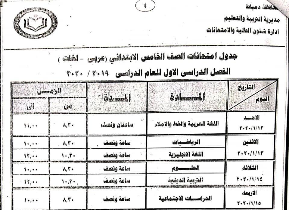 جدول امتحانات الصف الخامس الابتدائي نصف العام محافظة دمياط 2020