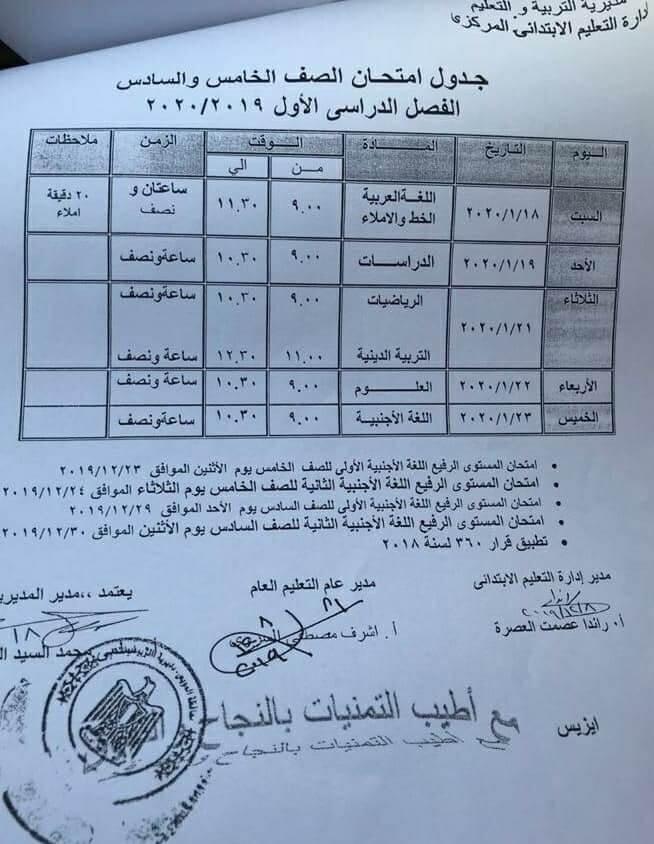 جدول امتحانات الصف الخامس والسادس الابتدائي نصف العام محافظة السويس 2020