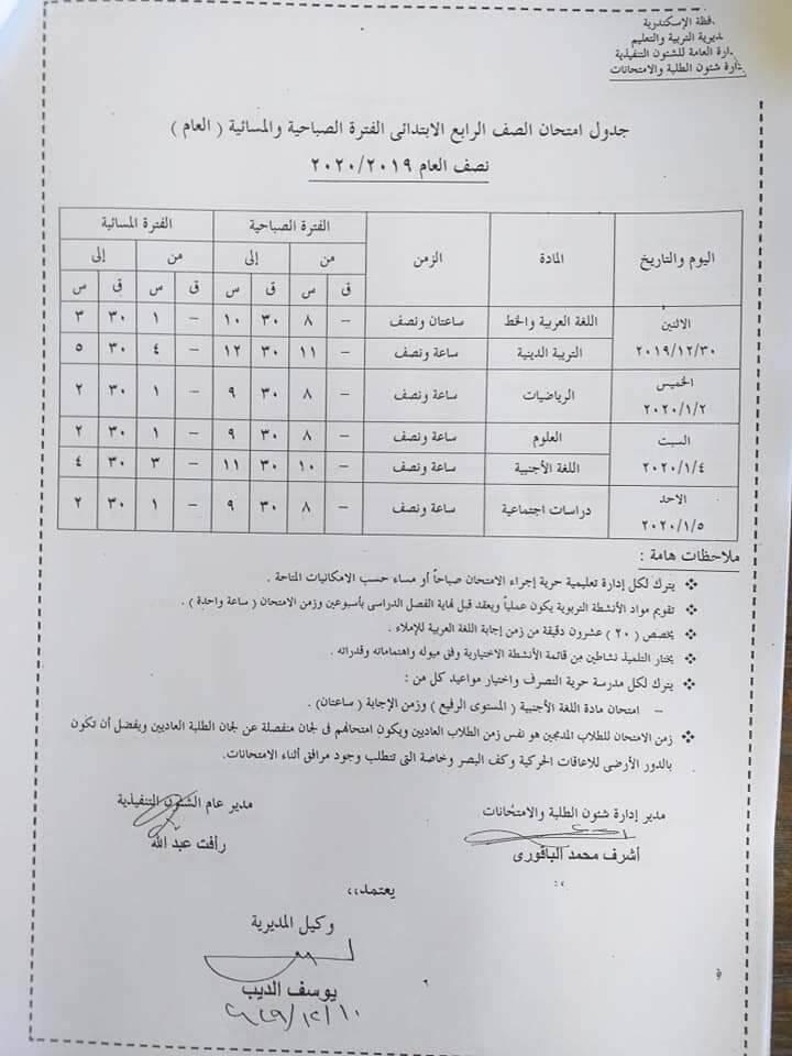 جدول امتحانات الصف الرابع الابتدائي نصف العام محافظة الاسكندرية 2020