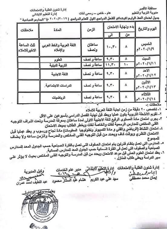 جدول امتحانات الصف الرابع الابتدائي نصف العام محافظة الاقصر 2020