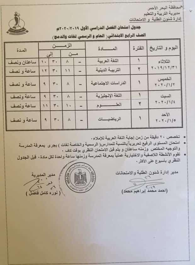 جدول امتحانات الصف الرابع الابتدائي نصف العام محافظة البحر الاحمر 2020