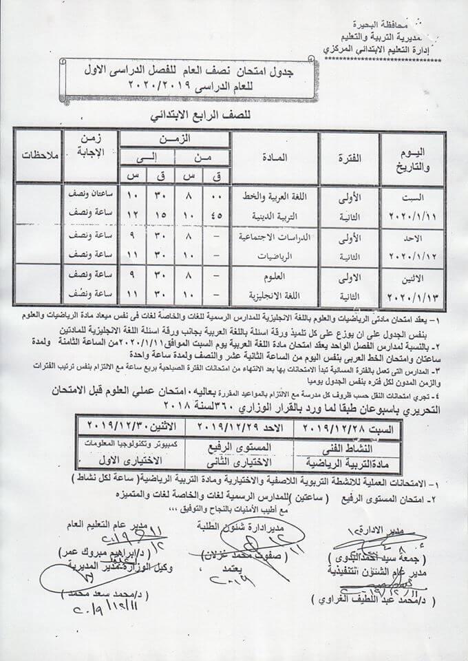 جدول امتحانات الصف الرابع الابتدائي نصف العام محافظة البحيرة 2020