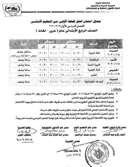 جدول امتحانات الصف الرابع الابتدائي نصف العام محافظة الجيزة 2020