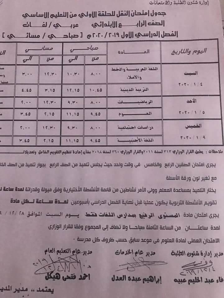 جدول امتحانات الصف الرابع الابتدائي نصف العام محافظة الدقهلية 2020