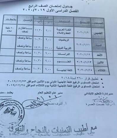 جدول امتحانات الصف الرابع الابتدائي نصف العام محافظة السويس 2020