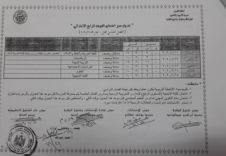 جدول امتحانات الصف الرابع الابتدائي نصف العام محافظة الفيوم 2020