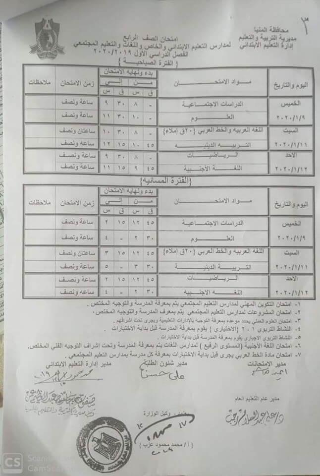 جدول امتحانات الصف الرابع الابتدائي نصف العام محافظة المنيا 2020