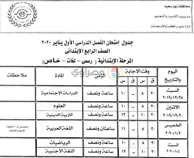 جدول امتحانات الصف الرابع الابتدائي نصف العام محافظة بورسعيد 2020