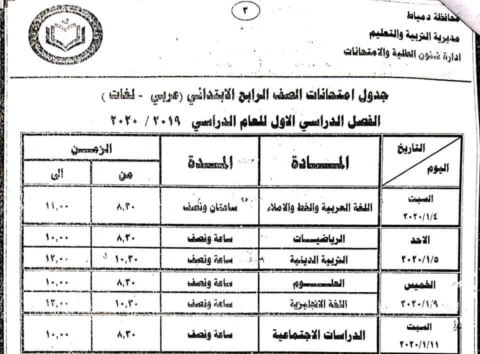جدول امتحانات الصف الرابع الابتدائي نصف العام محافظة دمياط 2020
