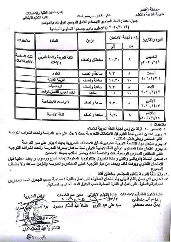 جدول امتحانات الصف السادس الابتدائي نصف العام محافظة الاقصر 2020