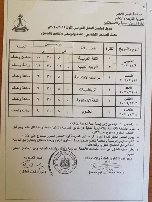 جدول امتحانات الصف السادس الابتدائي نصف العام محافظة البحر الاحمر 2020