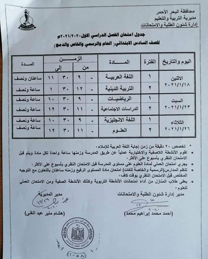 جدول امتحانات الصف السادس الابتدائي نصف العام محافظة البحر الاحمر 2021