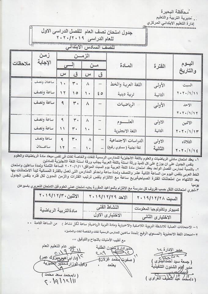 جدول امتحانات الصف السادس الابتدائي نصف العام محافظة البحيرة 2020