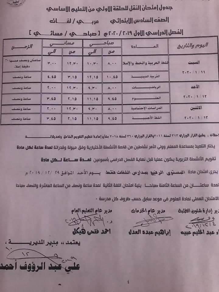 جدول امتحانات الصف السادس الابتدائي نصف العام محافظة الدقهلية 2020