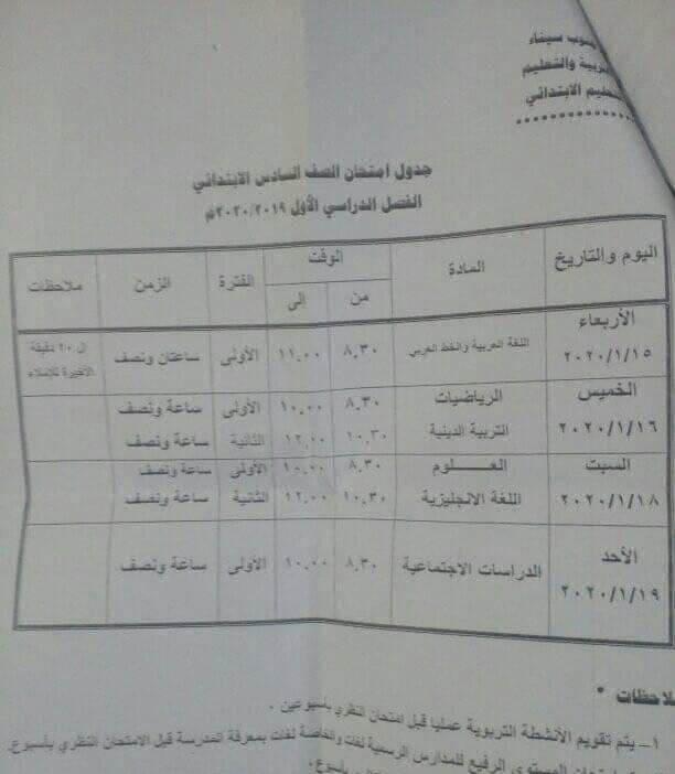 جدول امتحانات الصف السادس الابتدائي نصف العام محافظة جنوب سيناء 2020