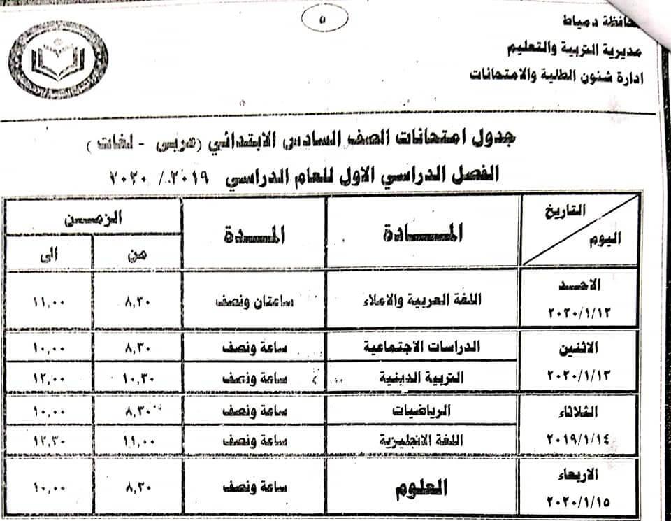 جدول امتحانات الصف السادس الابتدائي نصف العام محافظة دمياط 2020