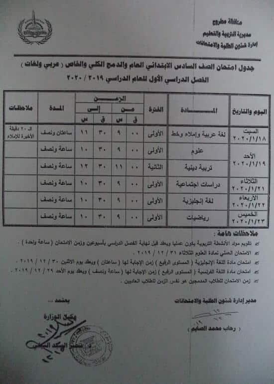 جدول امتحانات الصف السادس الابتدائي نصف العام محافظة مطروح 2020